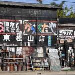 ザ・がらくたや 東松山店