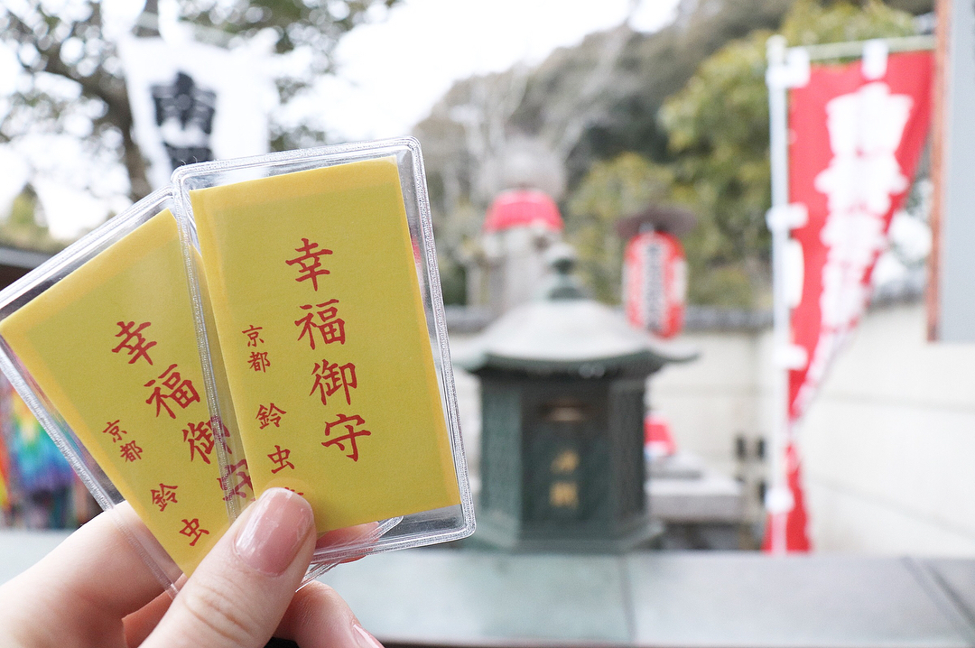 鈴虫寺(華厳寺)