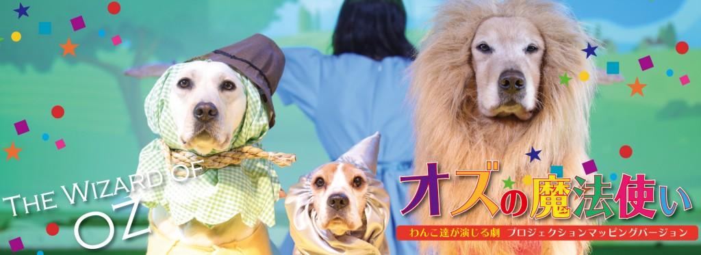 IPCわんわん動物園