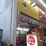 スマートボール専門店アサクラ