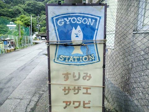 GYOSON