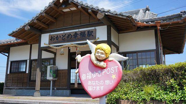 おかどめ幸福駅 | 日本最大級のS...