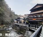 kurokawaonsen