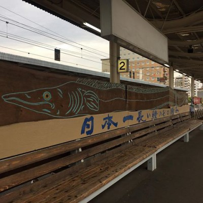 中津駅 ハモの椅子