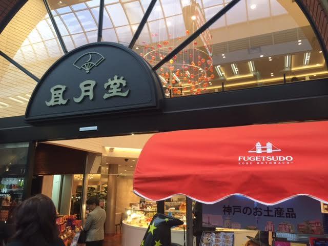 神戸風月堂 本店