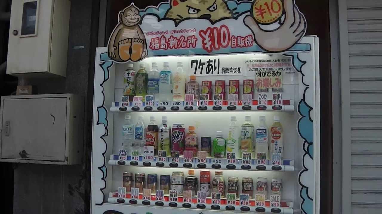 10円自動販売機