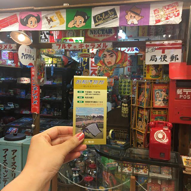 昭和博物館 私はレトロ