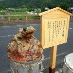 koitanibashi
