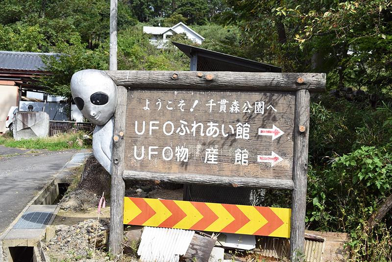 UFOふれあい館