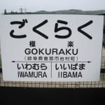 gokurakueki