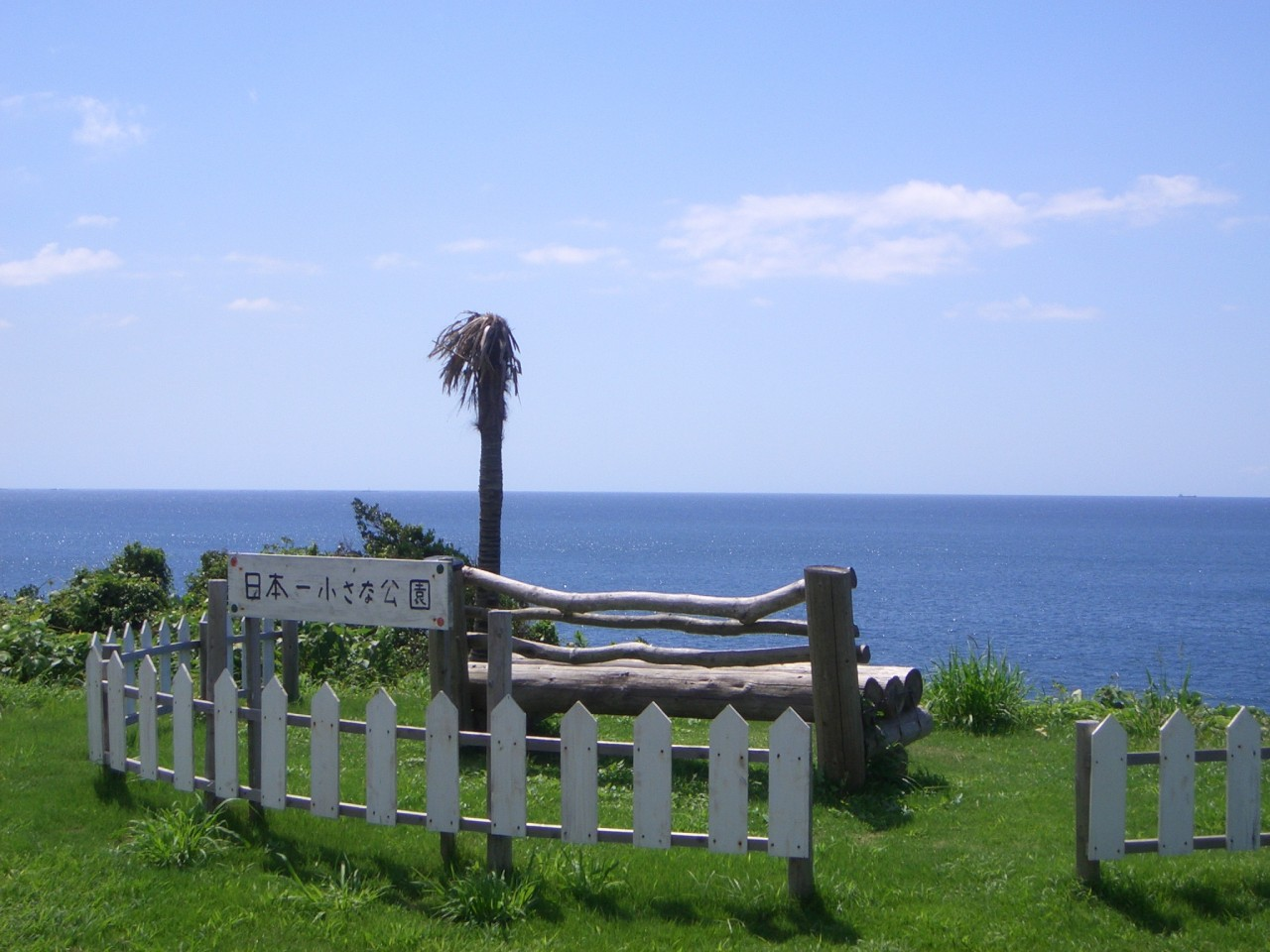 日本一小さな公園