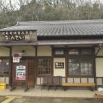 syouwamura