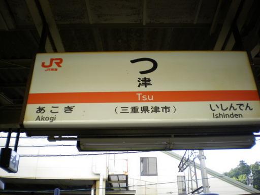 津駅 | 日本最大級のSNS映え観光...