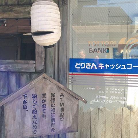 鳥取銀行 水木しげるロードATM