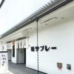 hatosaburekamakura