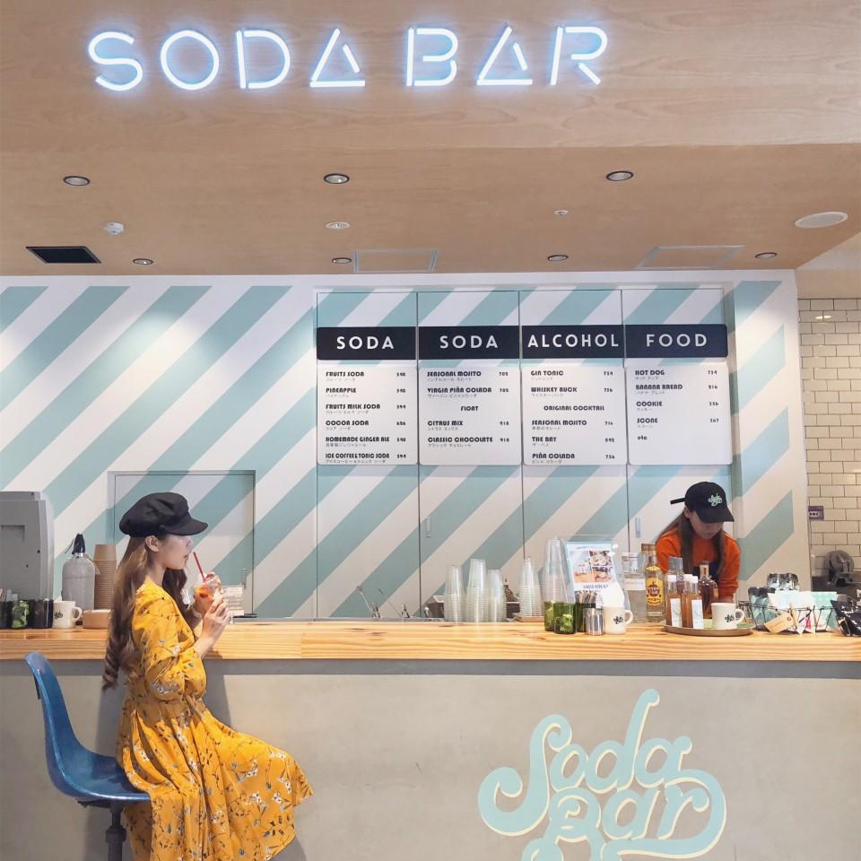 SODA BAR(ソーダ バー)