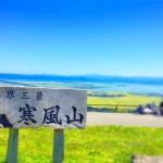 ak_kanpuyama_shusuke_hayashi