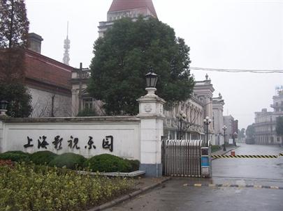 上海影视乐园(上海影視楽園)