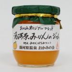 yugawara06_yugawaramikannojam